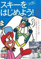 【バーゲン本】スキーをはじめよう!-よくわかるDVD+BOOK
