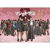 マジすか学園0 木更津乱闘編【Blu-ray】