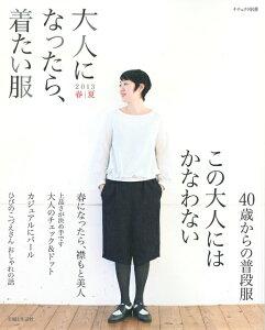 【送料無料】大人になったら、着たい服(2013 春/夏)