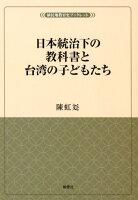 日本統治下の教科書と台湾の子どもたち