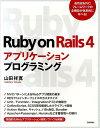 Ruby on Rails 4アプリケーションプログラミング [ 山田祥寛 ]