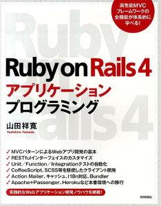 【楽天ブックスならいつでも送料無料】Ruby on Rails 4アプリケーションプログラミング [ 山...