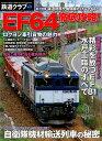 鉄道クラブ(Vol.3) EF64徹底攻略!ロクヨン牽引貨物の魅力・現況と運用状況を徹 (COSMIC MOOK)