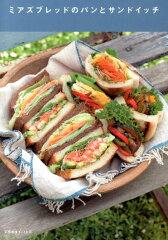 【楽天ブックスならいつでも送料無料】ミアズブレッドのパンとサンドイッチ [ 森田三和 ]