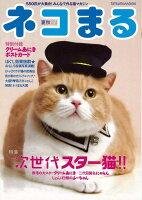【バーゲン本】ネコまる Vol.28