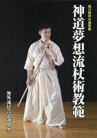神道夢想流杖術教範