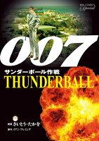 007 サンダーボール作戦 復刻版