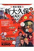 【送料無料】韓流の聖地新大久保WAKUWAKU!ガイド