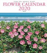 カレンダー2020 FLOWER CALENDAR
