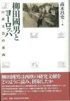 【バーゲン本】柳田國男とヨーロッパ