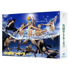 【楽天ブックスならいつでも送料無料】水球ヤンキース DVD-BOX [ 中島裕翔 ]