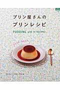 【送料無料】プリン屋さんのプリンレシピ