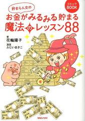 【送料無料】貯まらん女のお金がみるみる貯まる魔法のレッスン88 [ 花輪陽子 ]
