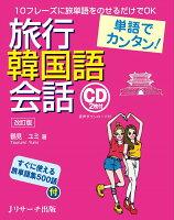 単語でカンタン!旅行韓国語会話 改訂版