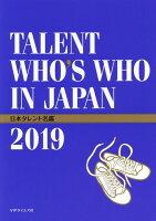 日本タレント名鑑(2019年度版)