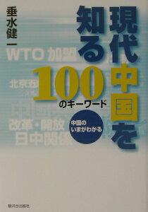 【送料無料】現代中国を知る100のキ-ワ-ド