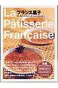 フランス菓子 [ フレデリック・マドレーヌ ]