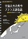 【送料無料】CD,CD-ROMで学ぶ宇宙人のためのフランス語会話