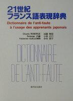 21世紀フランス語表現辞典