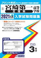 宮崎第一高等学校(文理科)(2021年春受験用)