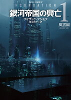 銀河帝国の興亡(1)【新訳版】