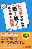『トヨタで学んだ「紙1枚!」にまとめる技術』の画像