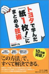 【楽天ブックスならいつでも送料無料】トヨタで学んだ「紙1枚!」にまとめる技術 [ 浅田すぐる ]