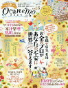 ocanemo(vol.5) お金のプロがあなたの不安に世界一やさしく答えます! (晋遊舎ムック LDK特別編集)