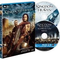 キングダム・オブ・ヘブン<ディレクターズ・カット>製作10周年記念版【Blu-ray】