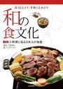 和の食文化(1) 長く伝えよう!世界に広めよう! 郷土料理に見る日本人の知恵 [ こどもくらぶ編集部 ]