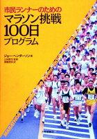 市民ランナーのためのマラソン挑戦100日プログラム