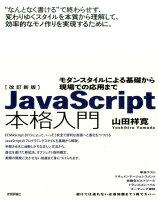 JavaScript本格入門改訂新版