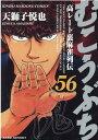 むこうぶち(56) (近代麻雀コミックス) [ 天獅子悦也 ]