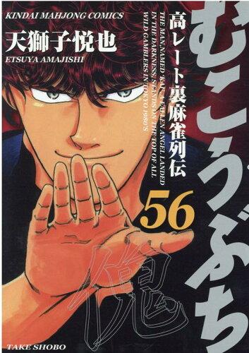 むこうぶち(56)