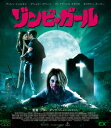 ゾンビ・ガール【Blu-ray】 [ アントン・イェルチン ]