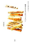 簡単もちもちスティックパン