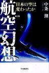 航空幻想第2版 日本の空は変わったか [ 中条潮 ]