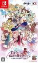 ネルケと伝説の錬金術士たち 〜新たな大地のアトリエ〜 通常版 Nintendo Switch版