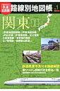 歴史でめぐる鉄道全路線路線別地図帳(no.1)