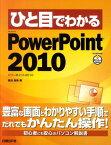 ひと目でわかるMicrosoft PowerPoint 2010 [ 堀池裕美 ]