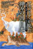 マイノリティが見た神々の国・日本