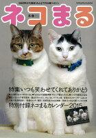 【バーゲン本】ネコまる Vol.29 カレンダー2015付