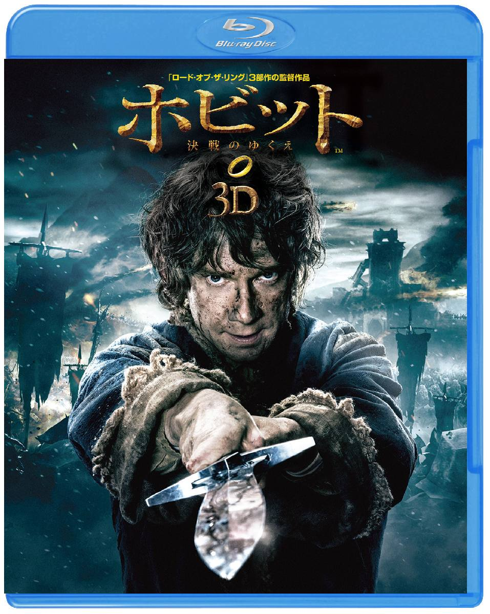 ホビット 決戦のゆくえ 3D&2D ブルーレイセット(4枚組/デジタルコピー付)【初回限定生産】【3D Blu-ray】画像