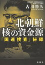 北朝鮮 核の資金源 「国連捜査」秘録 [ 古川 勝久 ] - 楽天ブックス