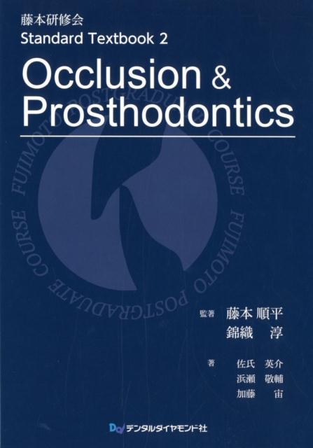 Occlusion & Prosthodontics画像