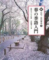 春の季語入門(1)