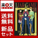 LIAR GAME 1-17巻セット