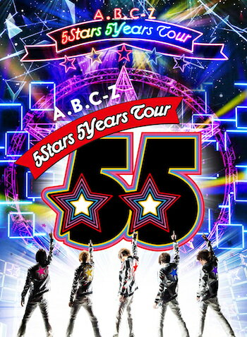 A.B.C-Z 5Stars 5Years Tour Blu-ray(初回限定盤/3枚組)【Blu-ray】画像