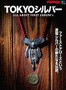 TOKYOシルバー ALLABOUTFIRSTARROW's (エイムック別冊LightningVol.193)