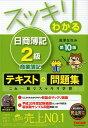 スッキリわかる日商簿記2級商業簿記 第10版...